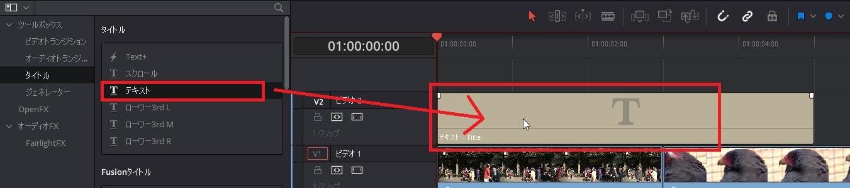 タイトルをタイムラインに挿入する方法 DaVinci Resolve動画編集ソフト