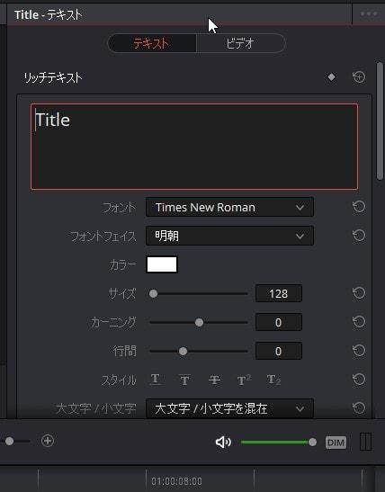 タイトルエディター DaVinci Resolve動画編集ソフト