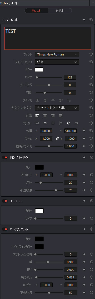 タイトルエディターでテキストを変更する方法 DaVinci Resolve動画編集ソフト