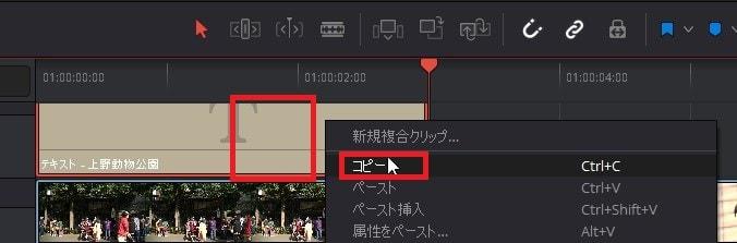 テキストをコピー・複製する方法 DaVinci Resolve動画編集ソフト
