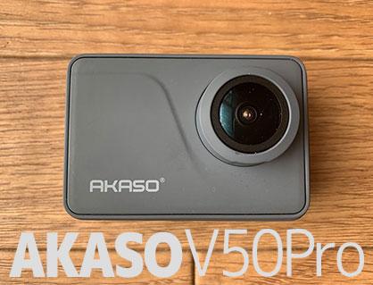 【レビュー】AKASO V50Pro スペック比較・使い方・設定方法 おすすめの人気アクション・ウェアラブルカメラ