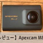 【レビュー】Apexcam M80スペック比較・使い方・設定方法 おすすめの人気アクション・ウェアラブルカメラ