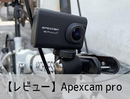 【レビュー】Apexcam pro スペック比較・使い方・設定方法 おすすめの人気アクション・ウェアラブルカメラ