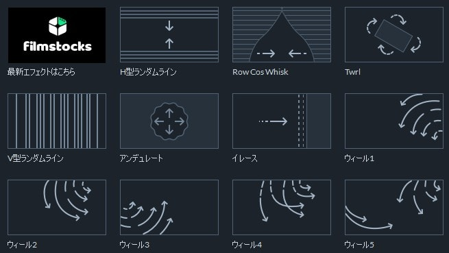 トランジション 動画編集ソフト Filmora9(フィモーラ)