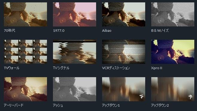 エフェクト 動画編集ソフト Filmora9(フィモーラ)