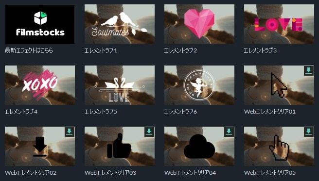 エレメント 動画編集ソフト Filmora9(フィモーラ)