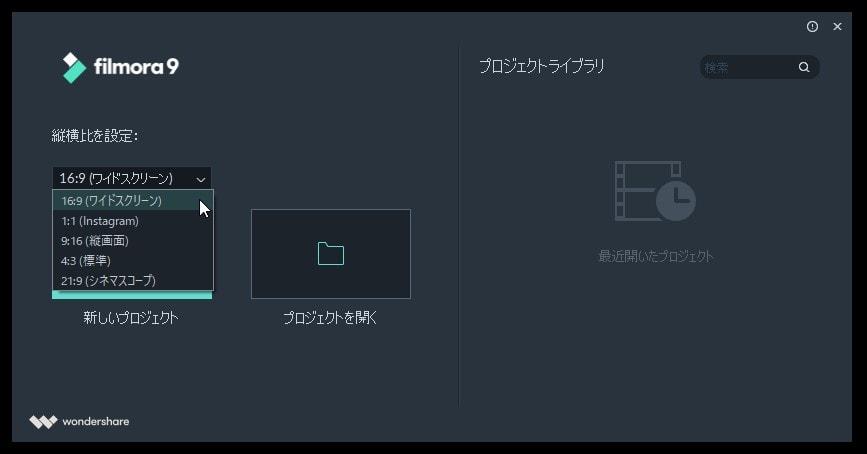 画面サイズ 動画編集ソフト Filmora9(フィモーラ)