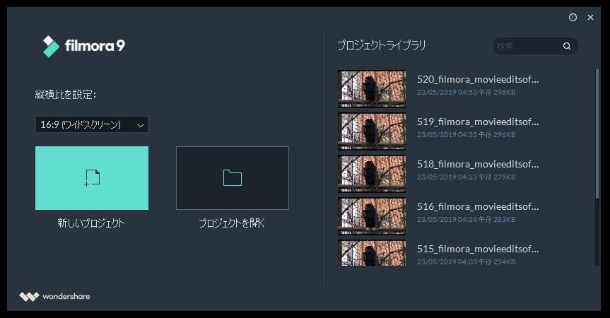 プロジェクト作成 動画編集ソフト Filmora9(フィモーラ)