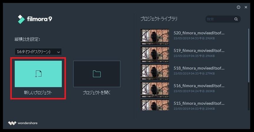 新しいプロジェクト作成 動画編集ソフト Filmora9(フィモーラ)