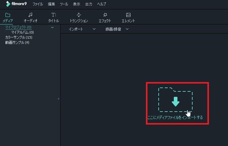 メディアファイルのインポート 動画編集ソフト Filmora9(フィモーラ)