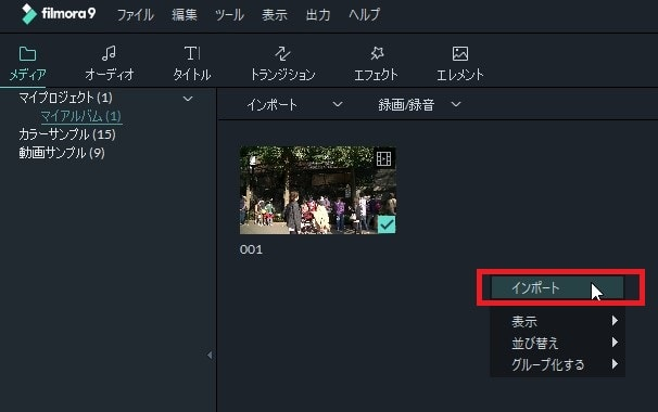 動画素材の追加方法 動画編集ソフト Filmora9(フィモーラ)