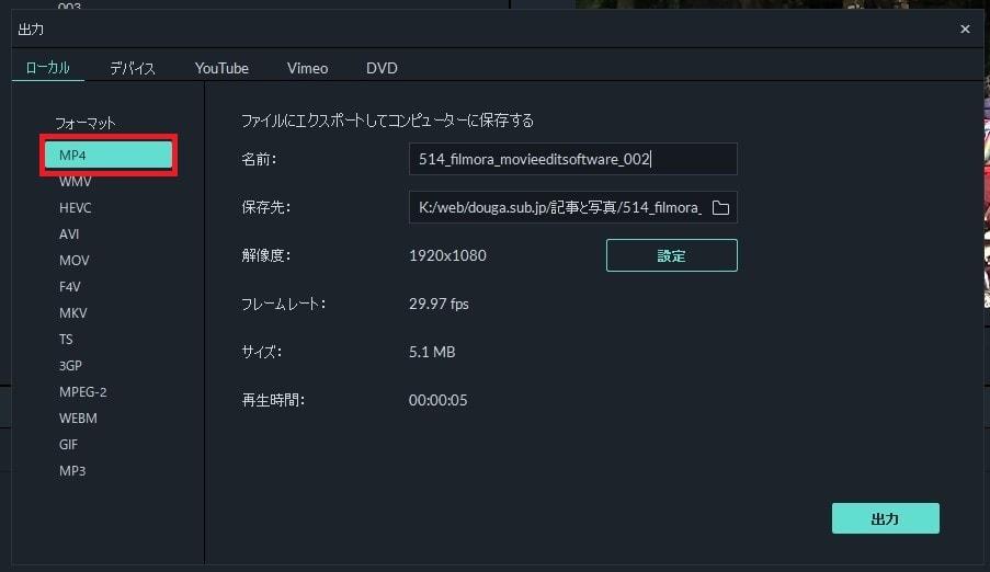 出力設定 動画編集ソフト Filmora9(フィモーラ)