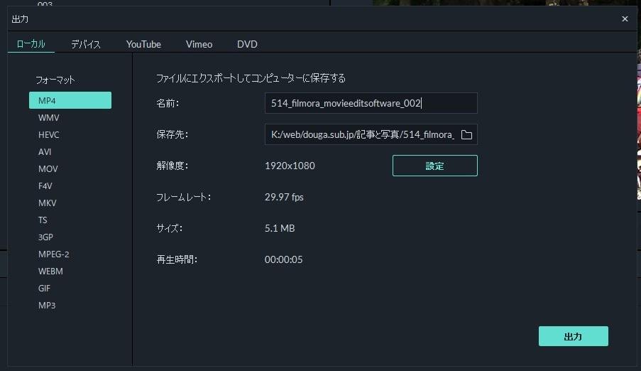出力画面 動画編集ソフト Filmora9(フィモーラ)