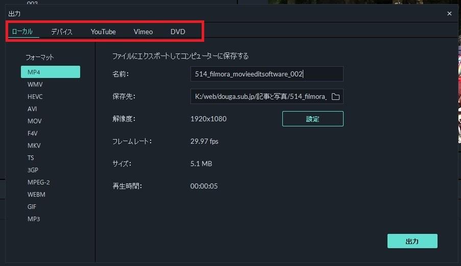 YouTube、Vimeoへの出力設定 動画編集ソフト Filmora9(フィモーラ)