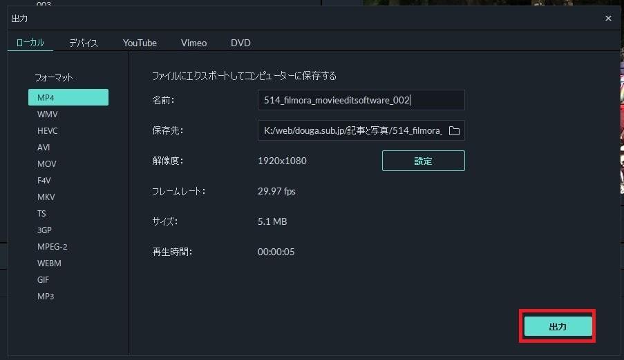 出力 動画編集ソフト Filmora9(フィモーラ)