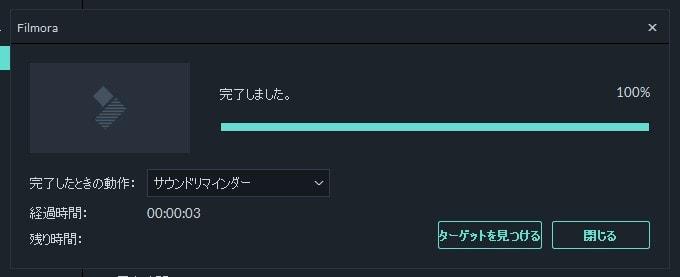 出力変換中 動画編集ソフト Filmora9(フィモーラ)