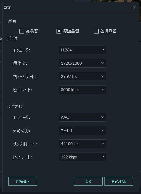 詳細出力設定 動画編集ソフト Filmora9(フィモーラ)
