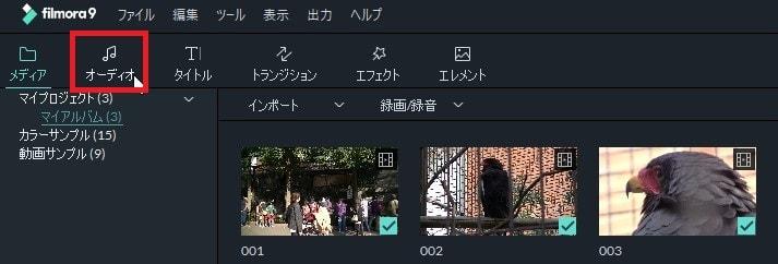 オーディオボタン 動画編集ソフト Filmora9(フィモーラ)