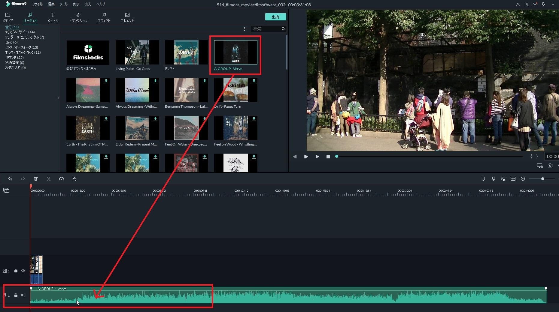 オーディオをタイムラインに挿入する方法 動画編集ソフト Filmora9(フィモーラ)