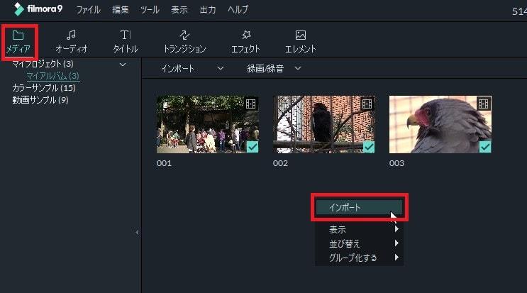 オーディオをインポートする方法 動画編集ソフト Filmora9(フィモーラ)