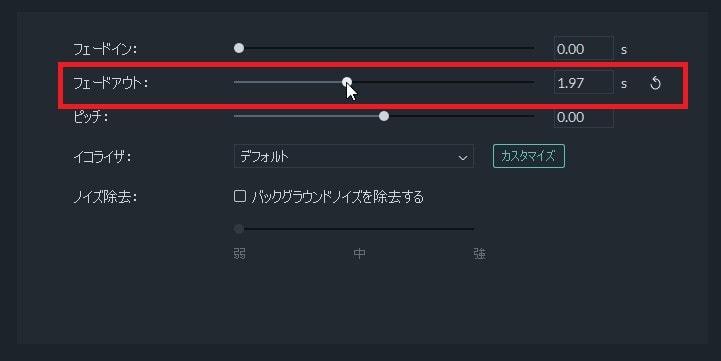 BGM音楽をフェードアウトさせる方法 動画編集ソフト Filmora9(フィモーラ)