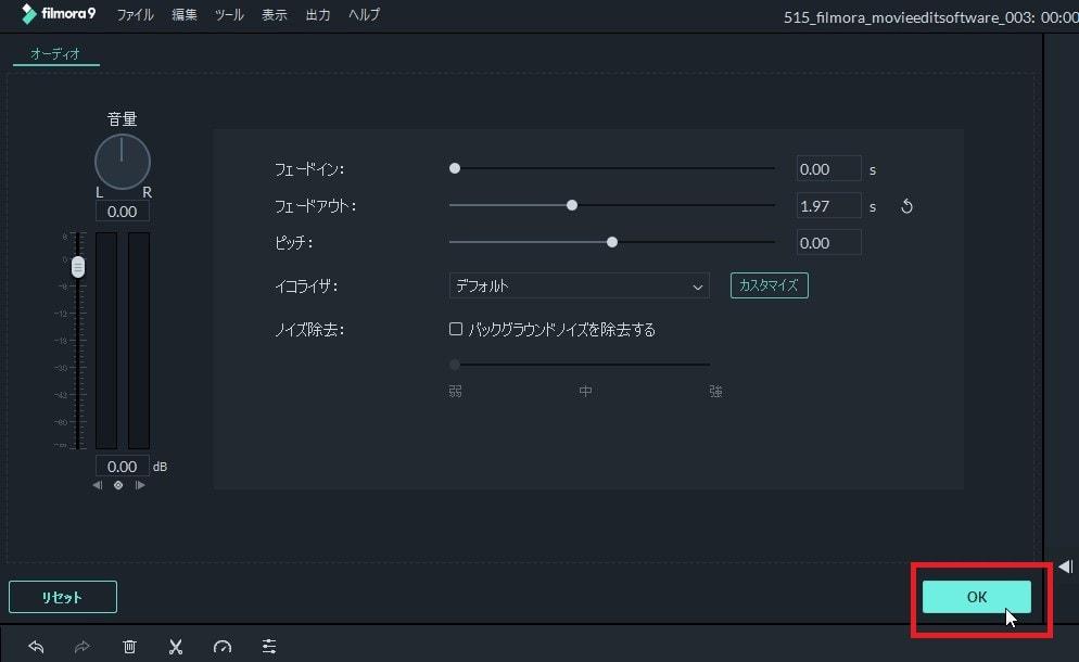 オーディオ編集の確定 動画編集ソフト Filmora9(フィモーラ)