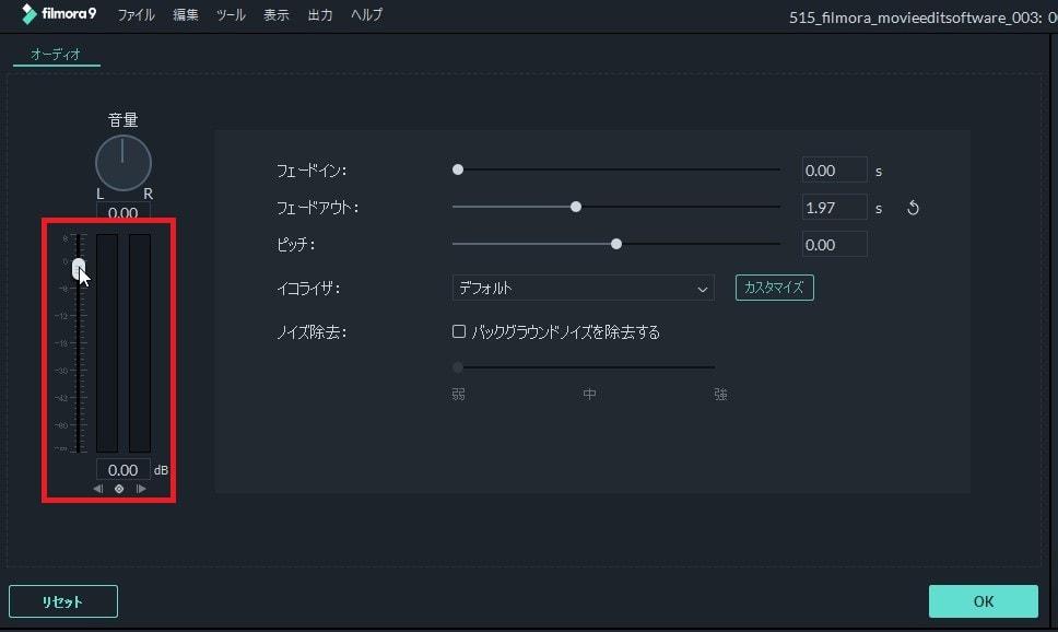 音量調整方法 動画編集ソフト Filmora9(フィモーラ)