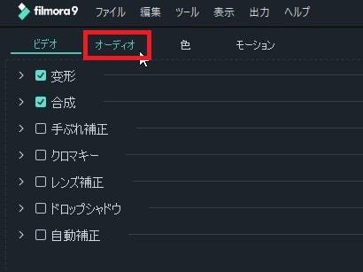 動画ファイルのオーディオ編集方法 動画編集ソフト Filmora9(フィモーラ)