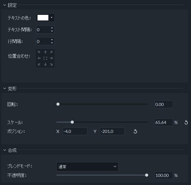 タイトル(テキストテロップ)の編集画面  動画編集ソフト Filmora9(フィモーラ)