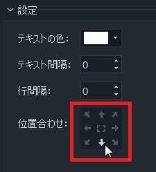 タイトル(テキストテロップ)の自動配置 動画編集ソフト Filmora9(フィモーラ)
