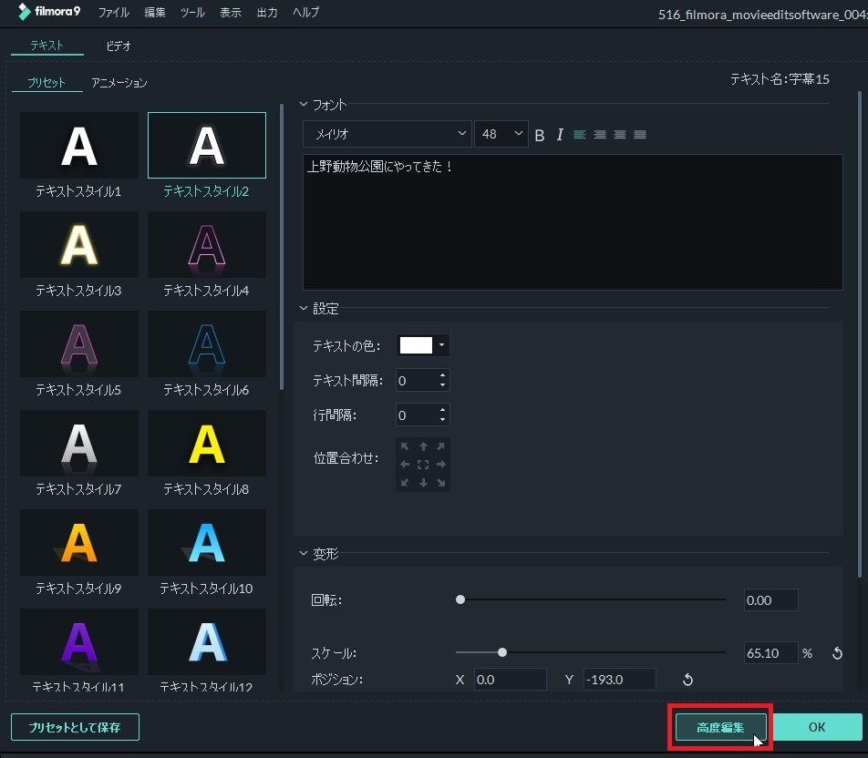 タイトル(テキストテロップ)高度な編集機能 動画編集ソフト Filmora9(フィモーラ)