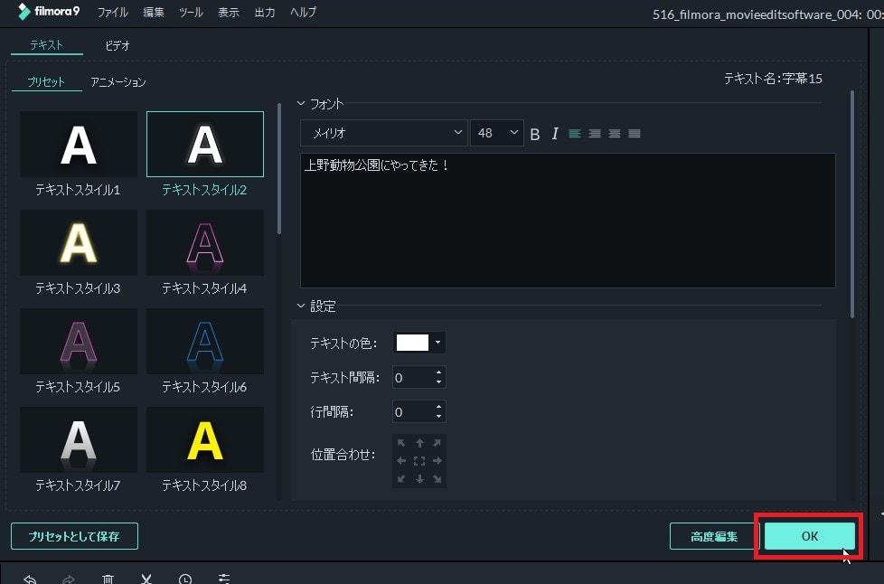 タイトル(テキストテロップ)編集画面 動画編集ソフト Filmora9(フィモーラ)