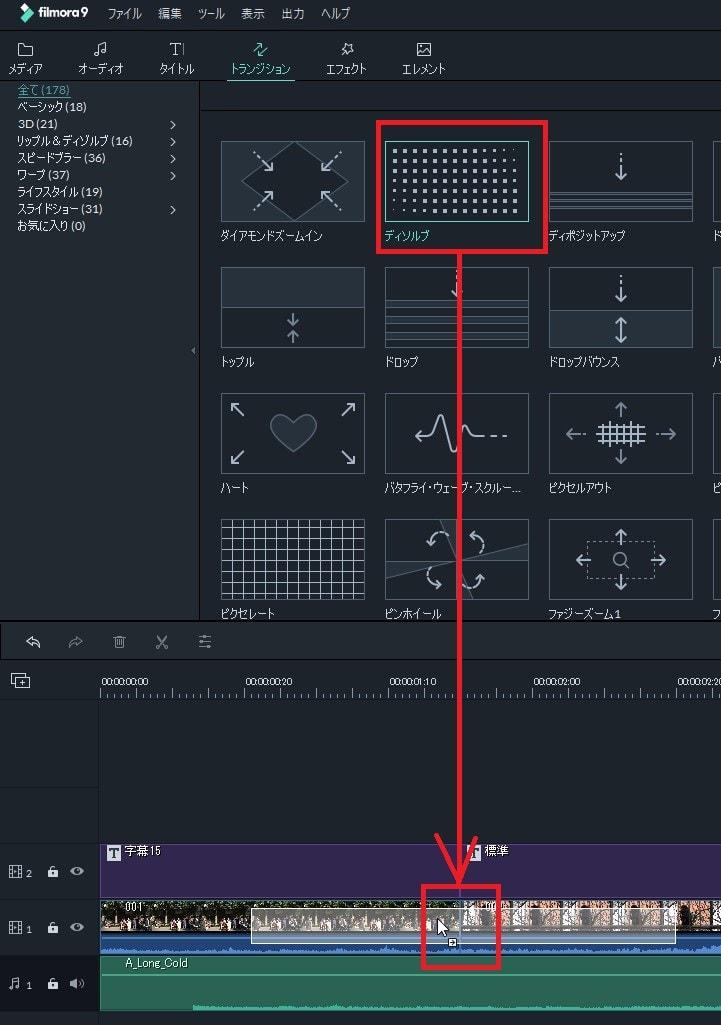 トランジションを挿入する方法 動画編集ソフト Filmora9(フィモーラ)