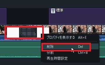 トランジションを削除する方法 動画編集ソフト Filmora9(フィモーラ)