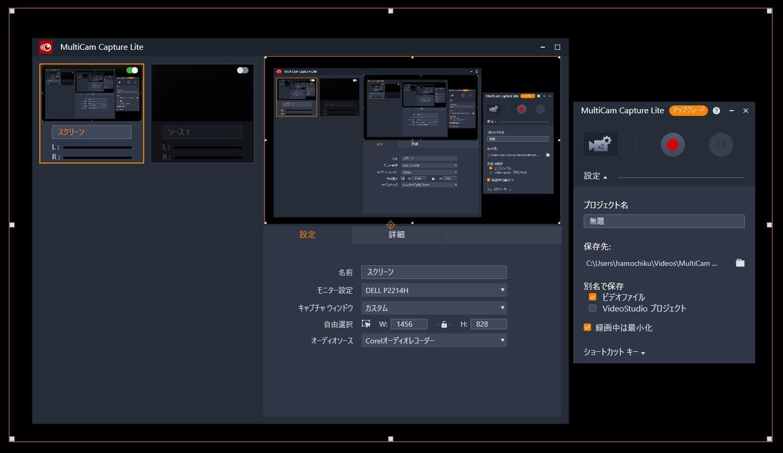 MultiCam Capture Lite 動画編集ソフトCorel VideoStudio 2019