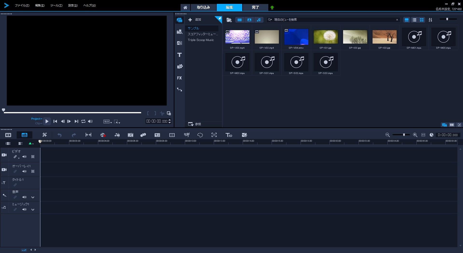 編集画面 動画編集ソフトCorel VideoStudio 2019