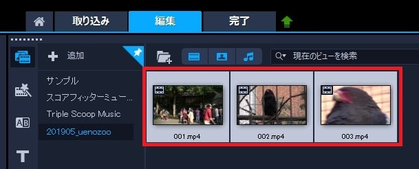 メディアファイルの取り込み 動画編集ソフトCorel VideoStudio 2019