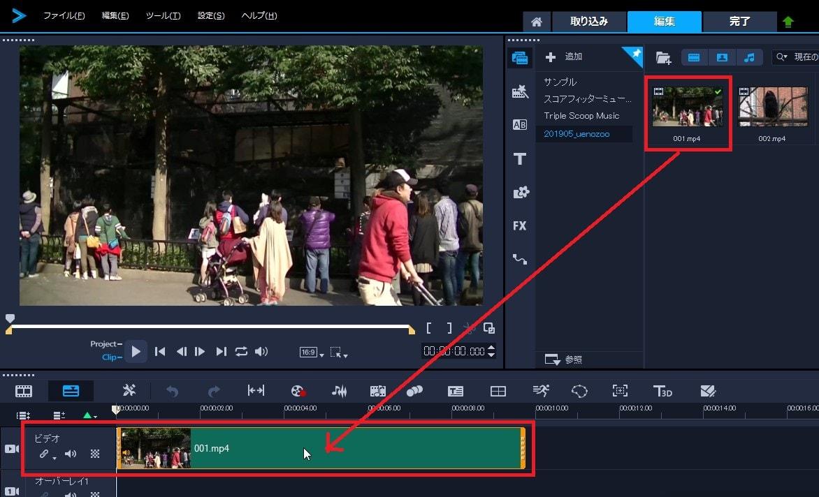 動画ファイルをタイムラインに挿入する方法 動画編集ソフトCorel VideoStudio 2019