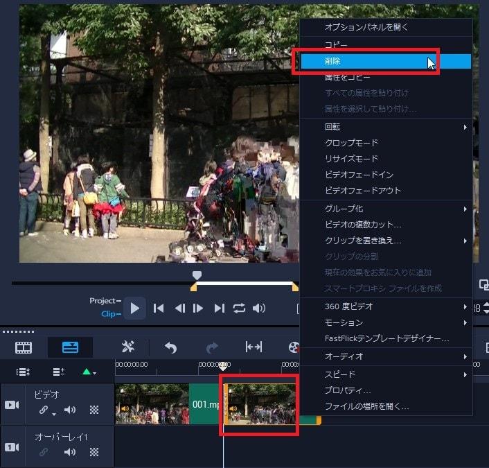 動画ファイルを削除する方法 動画編集ソフトCorel VideoStudio 2019