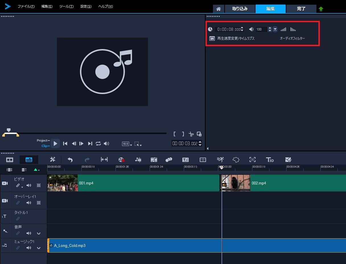 BGM音楽をフェードイン・アウトする方法 動画編集ソフトCorel VideoStudio 2019