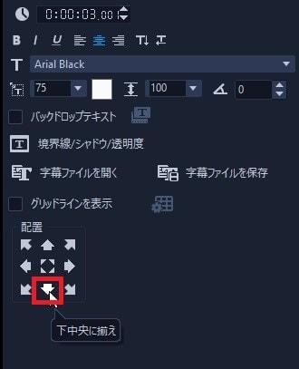 タイトルテキストテロップの配置を自動でそろえる方法 動画編集ソフトCorel VideoStudio 2019