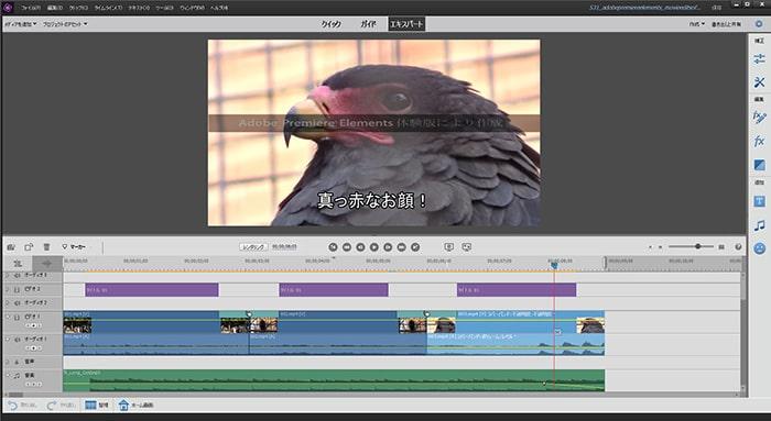 編集画面 Adobe Premiere Elements2019の使い方(1) 機能の紹介 動画編集ソフト アドビプレミアエレメンツ入門