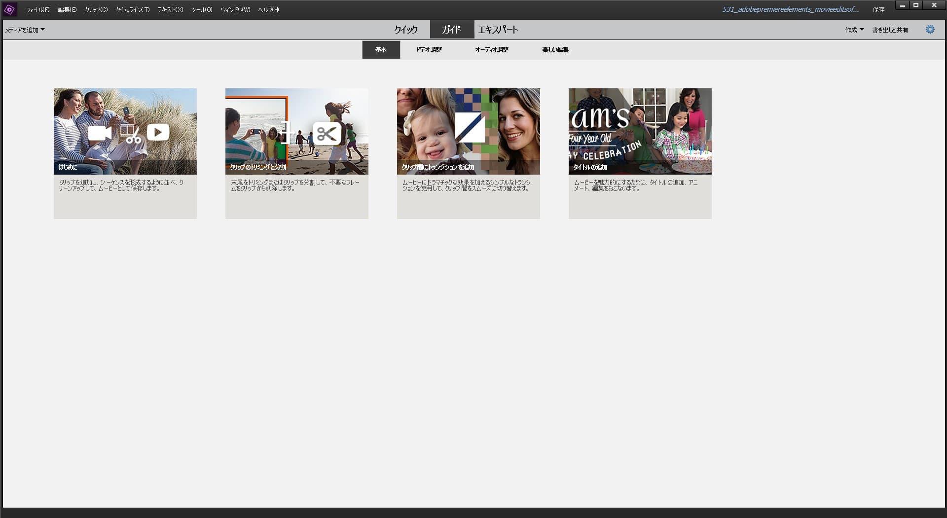 ガイド機能 Adobe Premiere Elements2019の使い方(1) 機能の紹介 動画編集ソフト アドビプレミアエレメンツ入門