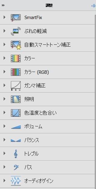 調整機能 Adobe Premiere Elements2019の使い方(1) 機能の紹介 動画編集ソフト アドビプレミアエレメンツ入門