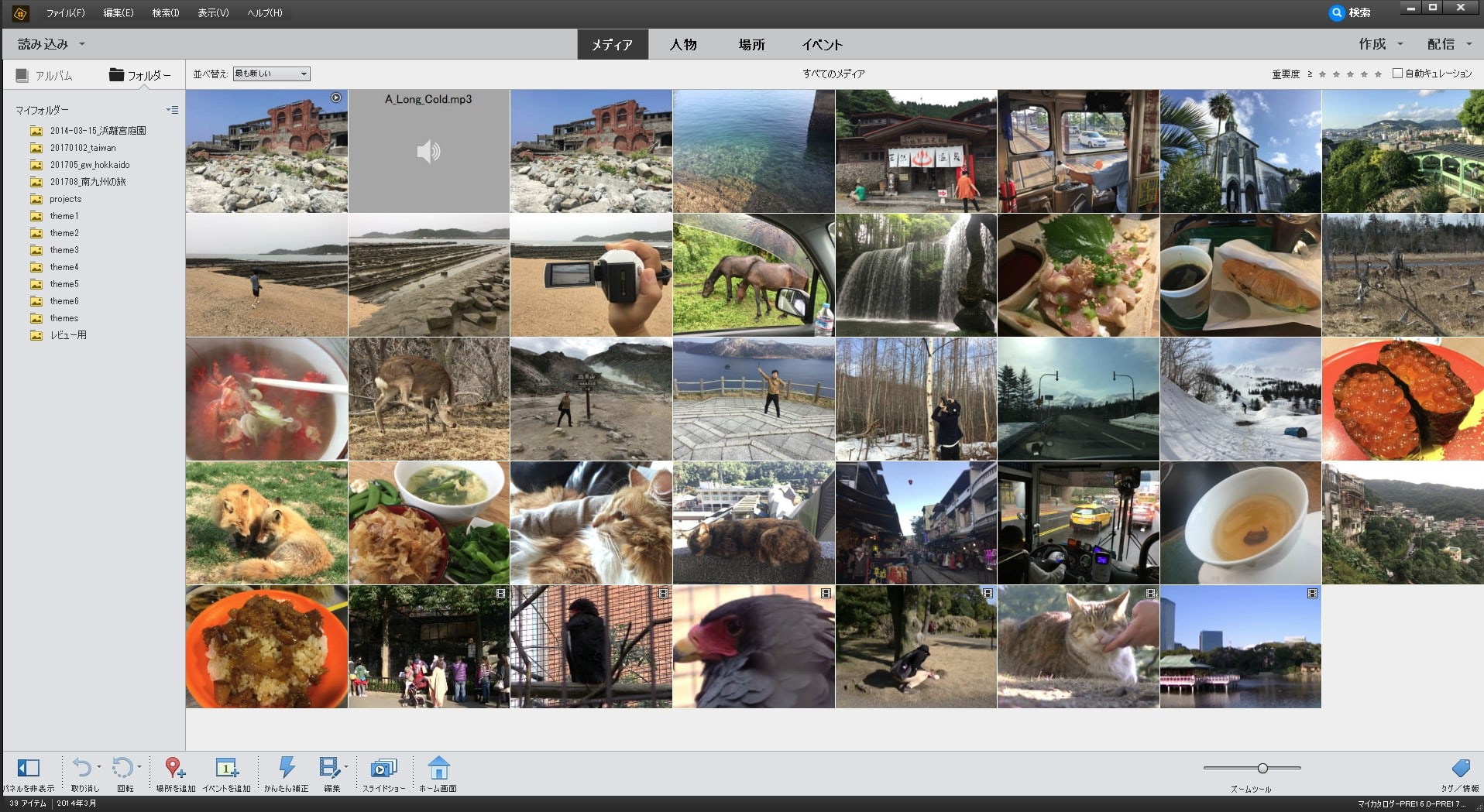 Elements Organizer Adobe Premiere Elements2019の使い方(1) 機能の紹介 動画編集ソフト アドビプレミアエレメンツ入門