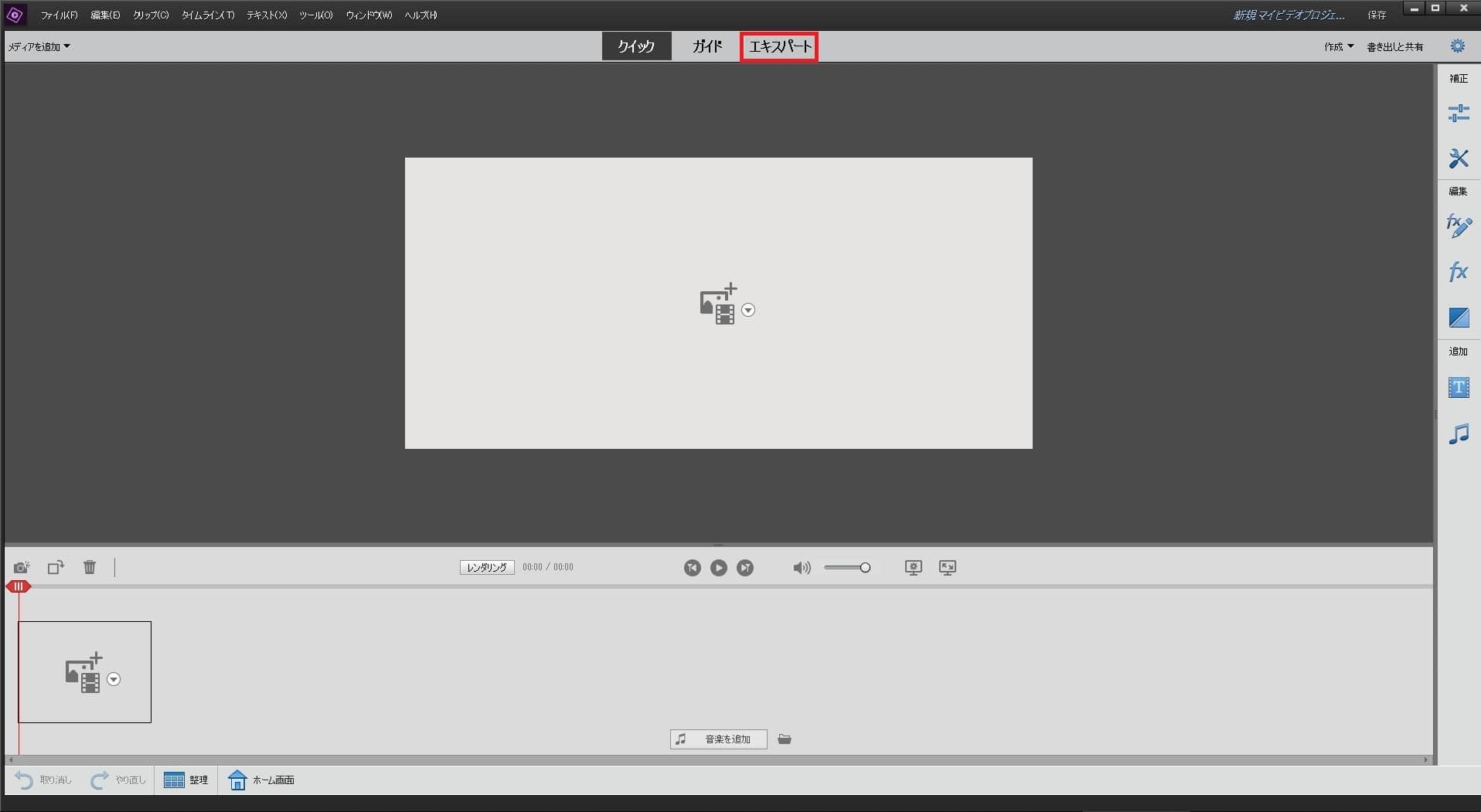 クイックモード Adobe Premiere Elements2019の使い方(1) 機能の紹介 動画編集ソフト アドビプレミアエレメンツ入門