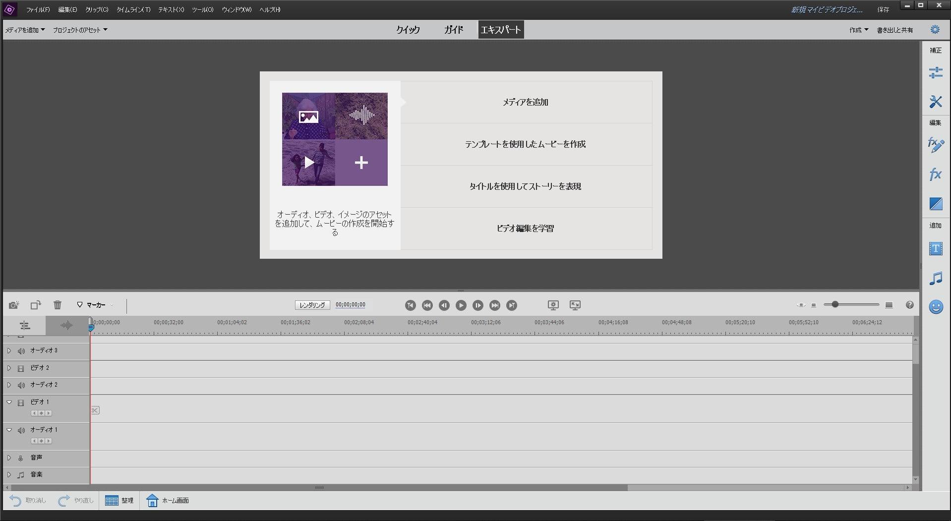 エキスパートモード Adobe Premiere Elements2019の使い方(1) 機能の紹介 動画編集ソフト アドビプレミアエレメンツ入門