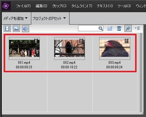 動画ファイルを取り込む方法 Adobe Premiere Elements2019の使い方(1) 機能の紹介 動画編集ソフト アドビプレミアエレメンツ入門