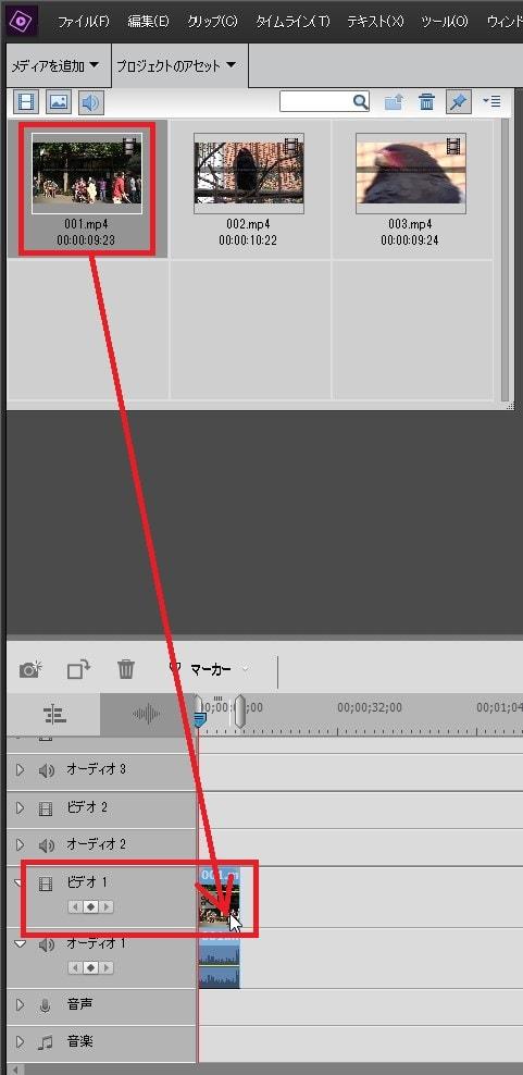 動画ファイルをタイムラインに挿入する方法 Adobe Premiere Elements2019の使い方(1) 機能の紹介 動画編集ソフト アドビプレミアエレメンツ入門