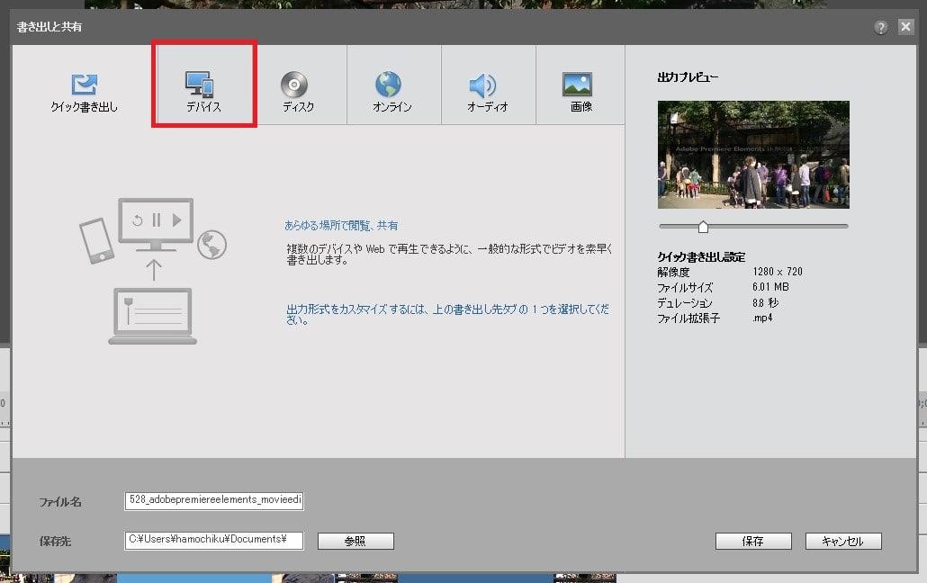 タイムラインを書き出しする方法 Adobe Premiere Elements2019の使い方(1) 機能の紹介 動画編集ソフト アドビプレミアエレメンツ入門